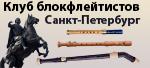 Клуб блокфлейтистов Санкт-Петербурга